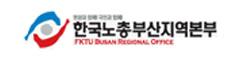 한국노총부산지역본부